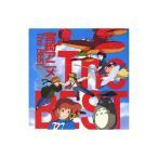(代引不可)CD 宮崎アニメ The BEST TP-1003