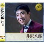 (代引不可)CD 井沢八郎 BSCD-0052