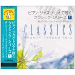 (代引不可)CD ピアノ・ジャズ・トリオで聴くクラシック・シリーズ1 VAL-108