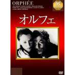 (代引不可)DVD オルフェ IVCベストセレクション IVCA-18036