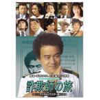 (代引不可)昭和の名作ライブラリー 第43集 石立鉄男の詐欺師の旅 DVD デジタルリマスター版 BFTD-0298