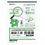 (代引不可)日本法令 建設 39-7N/法定福利費内訳明示対応型建設工事見積書