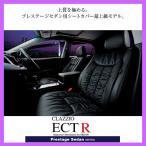 シートカバー クラウンアスリート18系 H15/12〜20/2 ClazzioECT-Rシートカバー(最高級本革)