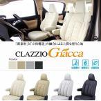 エルグランド E52 Clazzioジャッカ シートカバー