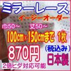日本製 ミラーレース格子柄 巾50〜100cm×丈50〜150cm 1枚入り イージーオーダー