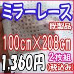 ミラーレース格子柄 巾100cm×丈208cm 2枚組 既製品