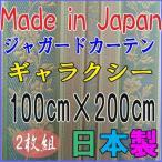 ギャラクシー 巾100cm×丈200cm 2枚組 日本製ジャガード織りカーテン