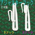 日本製・アジャスターフック  75mm(代金引換・宅配便・他の商品に同梱の販売価格)