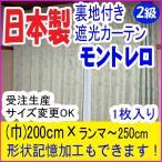 裏地付きジャガードカーテン・モントレロ(巾)200cm×(丈)ランマ 1枚入り(イージーオーダー)
