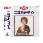 (代引不可)CD 決定版 二葉あき子 1 GES-11723