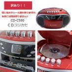 訳あり CDラジオカセットレコーダー CD-C500 CDラジカセ CDラジオ CDラジオプレーヤー 乾電池 オーディオ  コンパクト おしゃれ CDプレーヤー