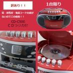 訳あり 1台限り CDラジオカセットレコーダー CD-C500 CDラジカセ CDラジオ CDラジオプレーヤー 乾電池 オーディオ  コンパクト おしゃれ CDプレーヤー