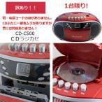 訳あり  限定1台  CDラジオカセットレコーダー CD-C500 CDラジカセ CDラジオ CDラジオプレーヤー 乾電池 オーディオ  コンパクト おしゃれ CDプレーヤー