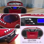 CDラジオカセットレコーダー CD-C550 CDラジカセ CDラジオ CDラジオプレーヤー 乾電池 オーディオ  コンパクト おしゃれ CDプレーヤー
