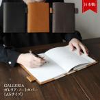 ガレリア ノートカバー A5サイズ 日本製 文房具 ネット限定 綴じ手帳 メモ帳 WEB限定品 ペンホルダー 名入れ  ギフト Cカンパ二ー