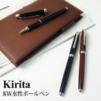 ボールペン 日本製 キリタ KW・水性ボールペン