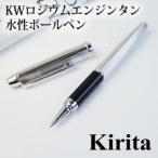 ボールペン 日本製 キリタ KW ロジウムエンジンタン・水性ボールペン