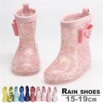 レインシューズ 長靴 レインブーツ 子供用 雨靴 雨具 靴 くつ リボン おしゃれ 可愛い かわいい キッズ こども 子ども 女の子 男の子 女児 男 bb-012