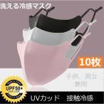 冷感マスク 10枚セット 子供マスク大人用 夏用マスク ひんやり 涼しい 洗えるマスク 長さ調整可能 接触冷感 洗える 子供用 飛沫防止 UVカット 男女兼用 msz-065