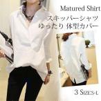 シャツ ブラウス レディース シャツ Vネック ロングシャツ 体型カバー ゆったり トップス 白シャツ おしゃれ 20代 30代 40代 50代 通勤 オフィスwcs-001