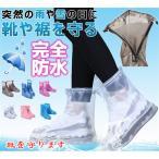 靴用防水カバー 雨靴 スニーカーカバー 靴カバー レイン シューズカバー  滑り止め 4色 レインブーツ 通学 通勤 雨具 梅雨 xt-001