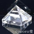 パワーストーン 置き物 ブラジル産 水晶 ピラミッド 天然石