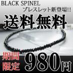 팔찌 - パワーストーン ブレスレット ブラックスピネル 天然石 ゆうパケット送料無料