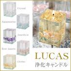 パワーストーン 置き物 ホワイトセージ 浄化 アロマ キャンドル ルカス LUCAS 送料無料 天然石