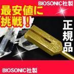クリスタルチューナー 正規品 BIOSONICS社製 ゴールデンクリスタルチューナー 4096Hzバイオソニック レムリアンシードポイント付き