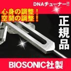 �ѥ���ȡ��� �֤�ʪ ���塼�ʡ� ������ BIOSONICS���� DNA ���塼�ʡ� tuner 528Hz ŷ����