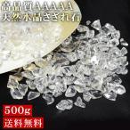 パワーストーン さざれ石 ブラジル産 水晶 AAAAA 500g 天然石