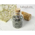 パワーストーン さざれ石 ガラス小瓶 ラブラドライト 天然石