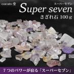 パワーストーン さざれ石 スーパーセブン 100g 天然石