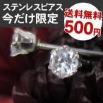 ゆうパケット送料無料  送料無料500円 ペア売り 最高級316Lステンレス...