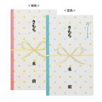 のし袋・のし紙サービス(印刷代込) ハーゲンダッツミニカップギフト券 2枚