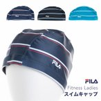 FILA スイムキャップ ボーダー柄 フィットネス水着用 レディース スイミング フィラ