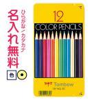 缶入色鉛筆 12色 NQ【無料名入れ】【卒園・入学記念品に】 10024909