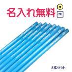【団体様専用】uni Palette(パレット) かきかた鉛筆2B 8本パック 水色【無料名入れ】【卒園・入学記念品に】 10043310