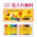 マイネーム入り サクラ ソフトケース・クレパス太巻(16色)【無料名入れ】【卒園・入学記念品に】 10016942