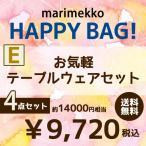 Yahoo!CDS-R【E】marimekko HAPPY BAG お気軽テーブルウェアセット 福袋