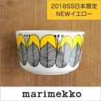 Yahoo!CDS-R【セール30%OFF】marimekko KESTIT ボウル 250ml/55イエロー 55(122)【67103】マリメッコ ケスティト