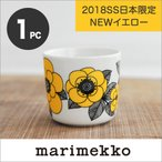 marimekko KESTIT ラテマグ スモール【単品】55 イエロー 55(122)【68586】コーヒーカップ マリメッコ ケスティト