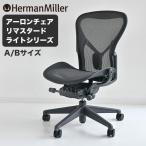 ハーマンミラー アーロンチェア リマスタード ライトシリーズ アームレス Bサイズ AL-04 Herman Miller hmAER1B22NNZSSG1G1G1BB23103