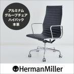 EA-01 Herman Miller アルミナムグループ エグゼクティブチェア/本革/アルミバフ【送料無料】