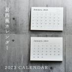 葛西薫 ★2017年★ カレンダー 【罫線有り】(ゆうメール発送指定で送料無料)