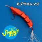 ON THE BLUE Jigggyジギー  #02カブラオレンジ  タイラバ ライトジギング (SLJ) 第三のアイテム