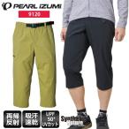 PEARL IZUMI パールイズミ サイクルパンツ カジュアル メンズ スリー クォーター 9120 七分丈 サイクルウェア ロードバイクウェア