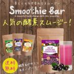 アサイースムージー  選べる酵素スムージー(全8種) ダイエット食品 置き換え スムージー ジンジャー アサイー ピタヤ マキべりー粉末  スーパーフード
