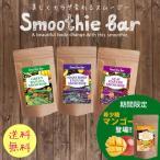 ショッピングダイエット アサイースムージー  選べる酵素スムージー(全3種) ダイエット食品 置き換え スムージー アサイー マキべリー マンゴー 粉末  スーパーフード