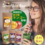 選べる酵素スムージー(全8種) 送料無料 アサイー ピタヤ マキベリー ダイエット食品粉末 酵素ダイエット